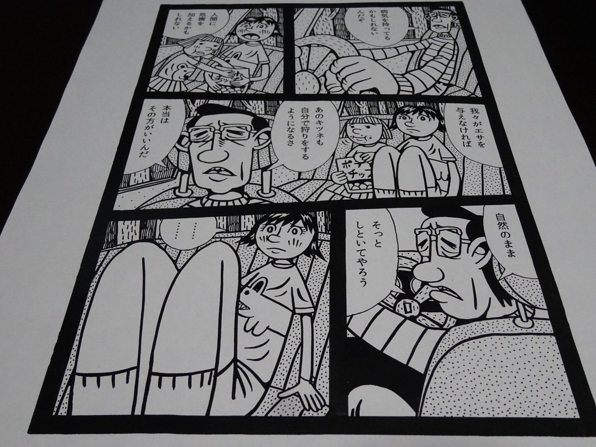工藤正樹 北の漫画大賞受賞作品 ニセコの森で