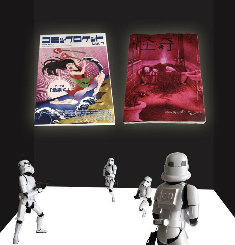 コミックロケットと年刊誌怪奇販売