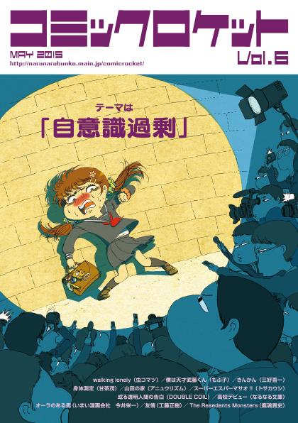 コミックロケットVol.6 5/4発売