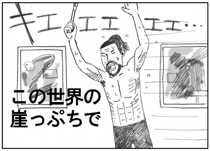 コミックロケット7いまい漫画会社