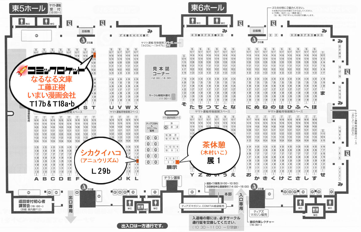 comitia121map-2017-08-20