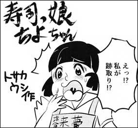 寿司っ娘ちよちゃん トサカウシ作