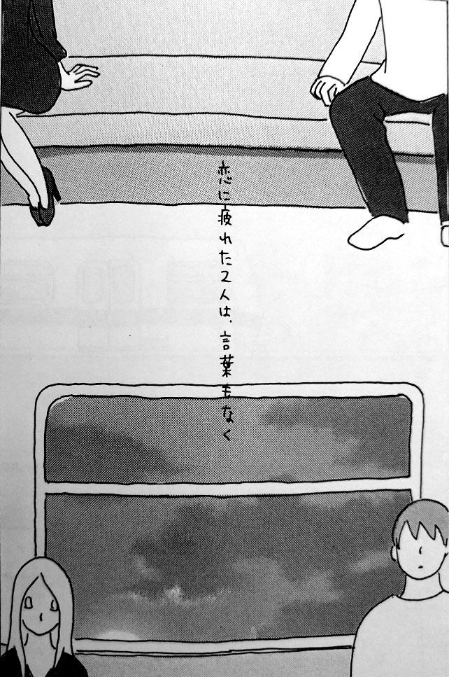 コミックロケット4五月病