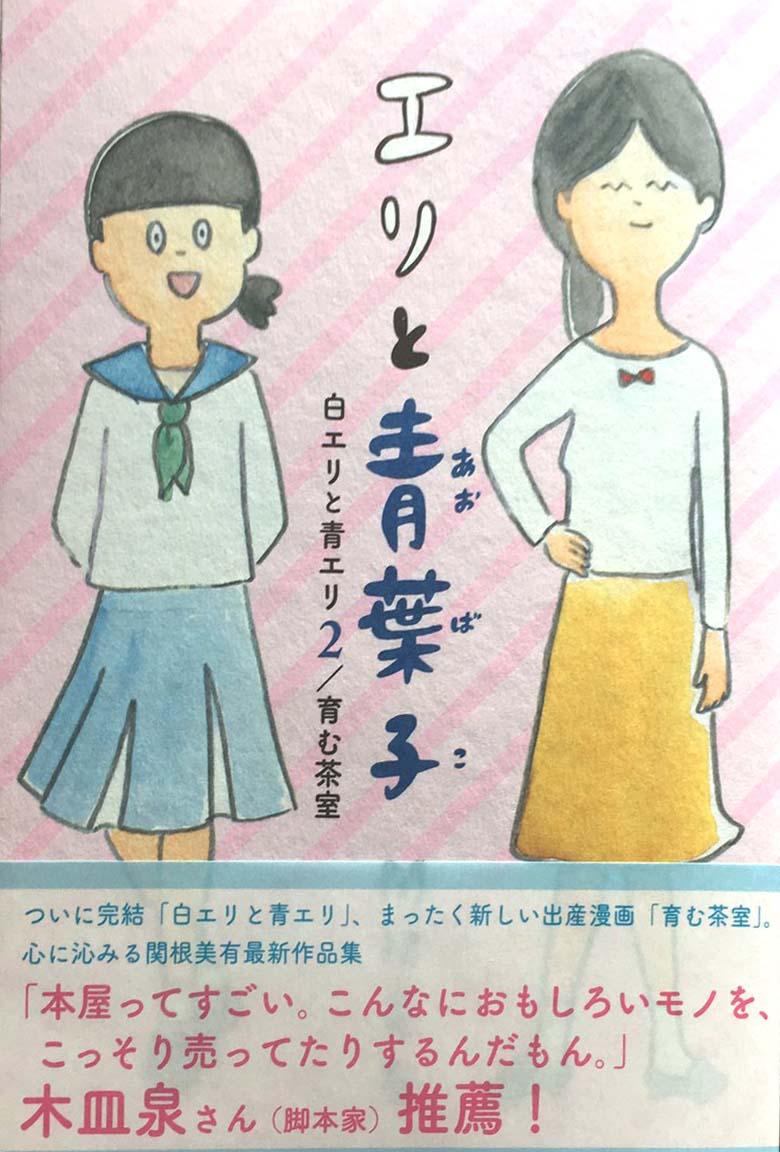 エリと青葉子(白エリと青エリ2/育む茶室)