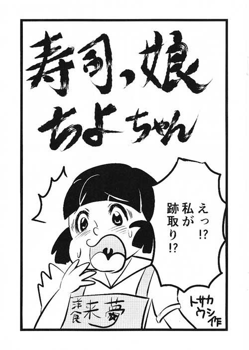 寿司っ娘ちよちゃんP01