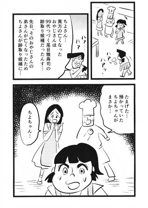 寿司っ娘ちよちゃんP02