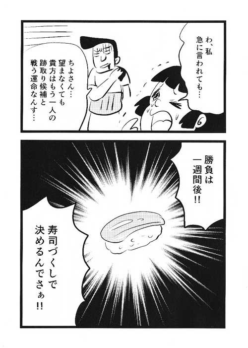 寿司っ娘ちよちゃんP03