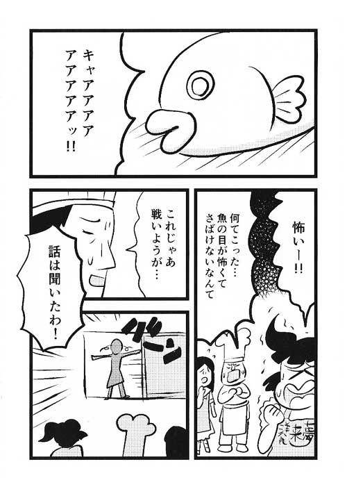 寿司っ娘ちよちゃんP04