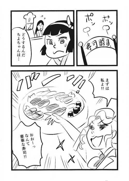 寿司っ娘ちよちゃんP06