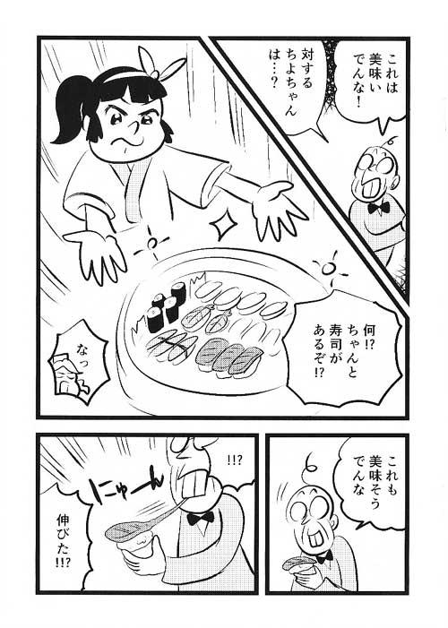 寿司っ娘ちよちゃんP07