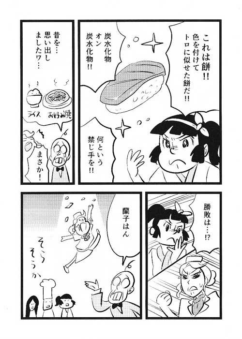 寿司っ娘ちよちゃんP08