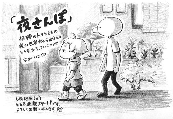 木村いこ『夜さんぽ』連載開始